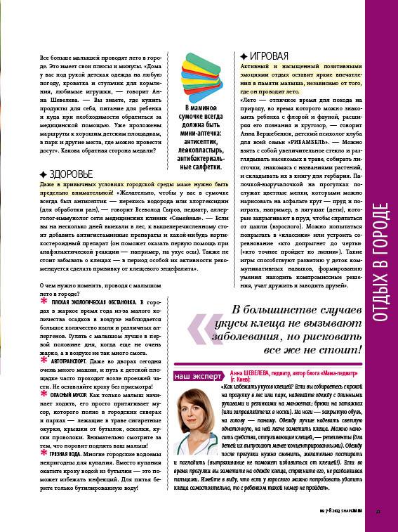 комментарий педиатра Анны Шевелевой в журнале для мам
