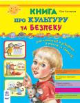 Юлія Каспарова. Книга про культуру та безпеку