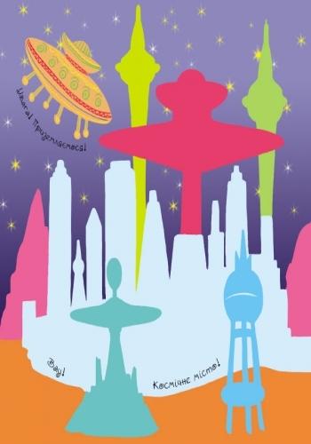 """""""Арт-студія: Міста"""" - Пропонується домалювати іншопланетне місто."""