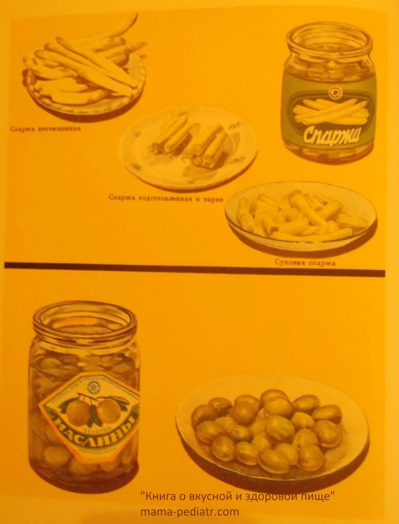 еще консервы - спаржа и маслины