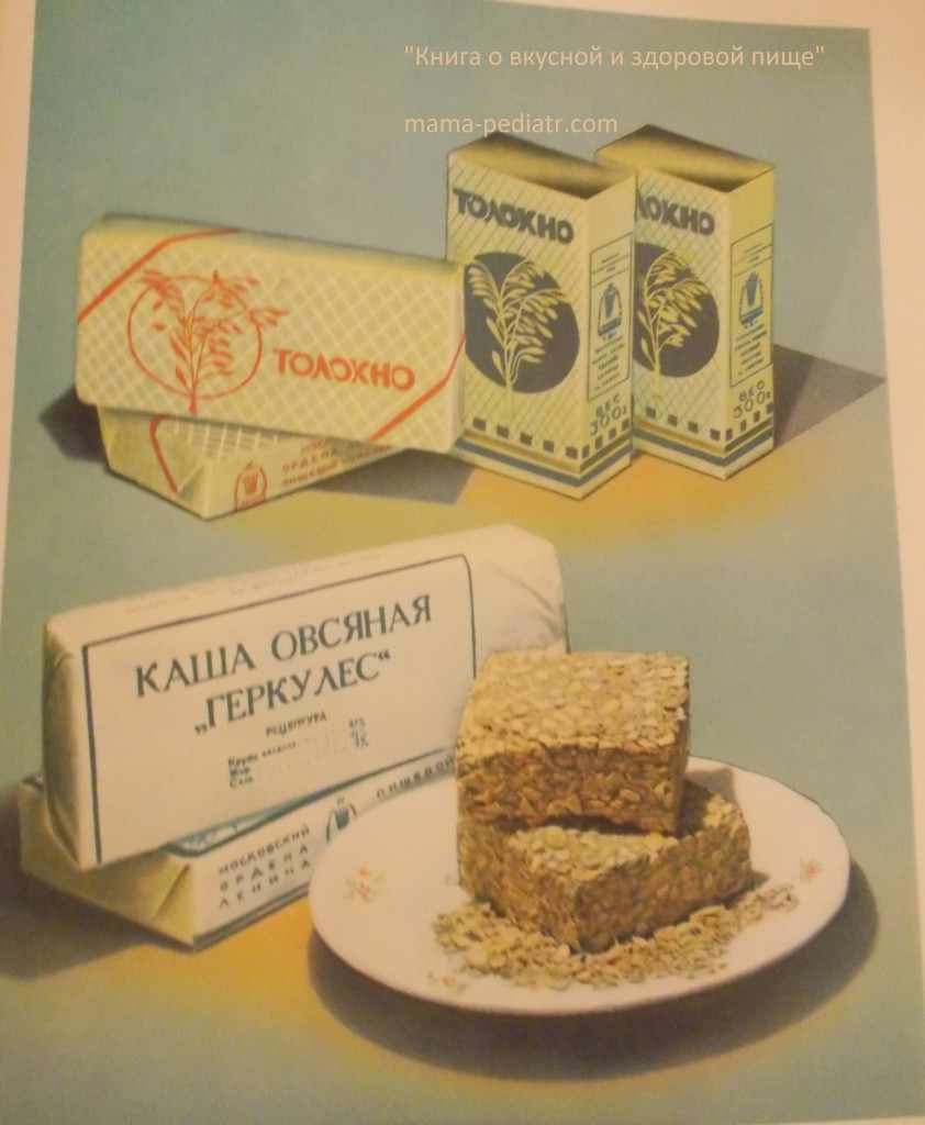 хлеб и каша - пища наша