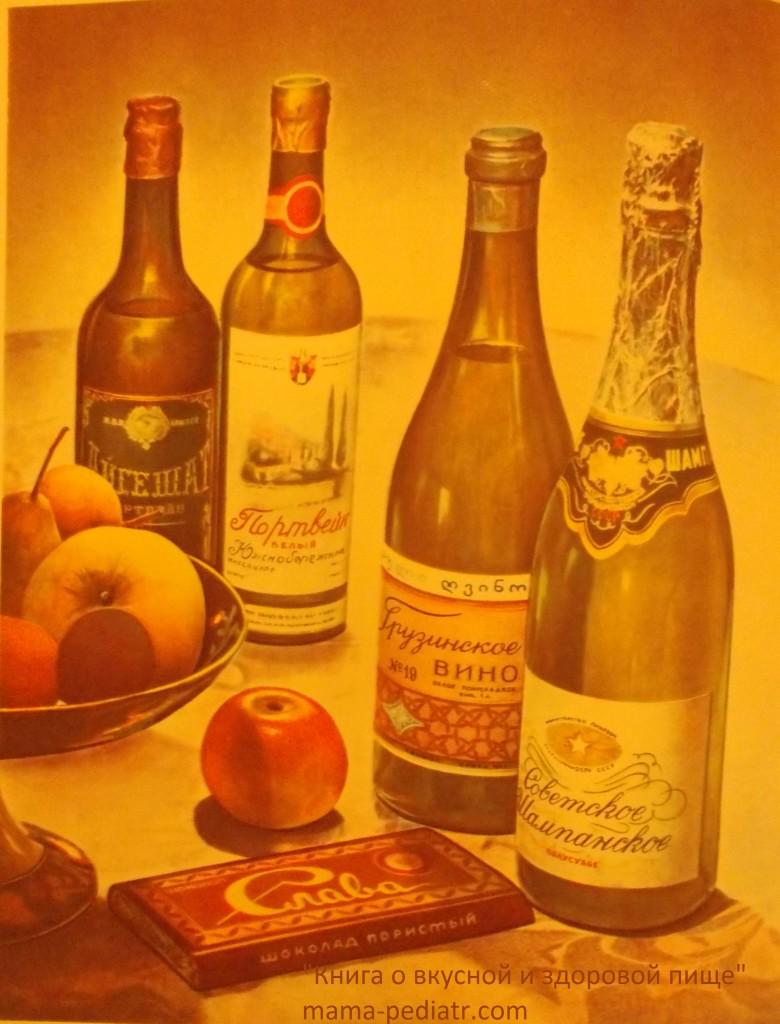 советский алкоголь