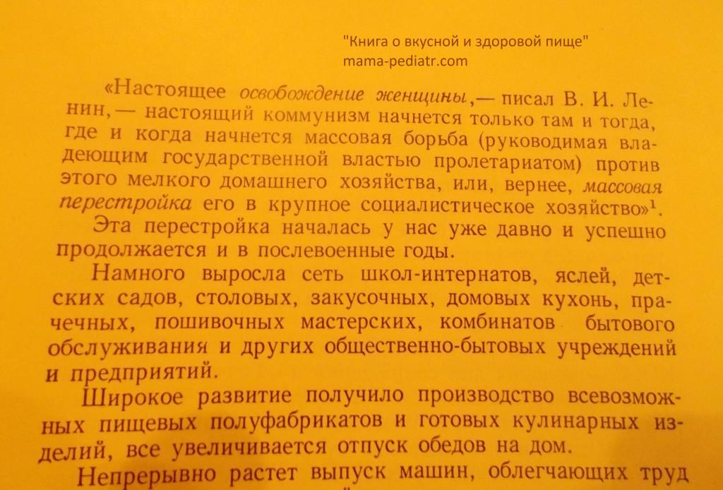 без цитат Ленина не обходилась ни одна книга того времени
