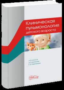 Клиническая иммунология детского возраста. Катилов, Дмитриев, Дмитриева
